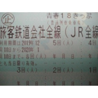 補償付配送☆返却不要☆青春18きっぷ 切符 切符 4回(鉄道乗車券)