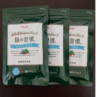 緑の習慣DHA・EPA タケダのユーグレナ