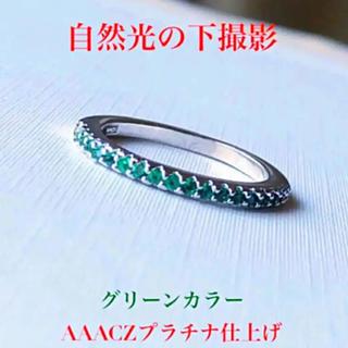 ハーフエタニティプラチナplatedAAACZグリーンダイヤリング(リング(指輪))