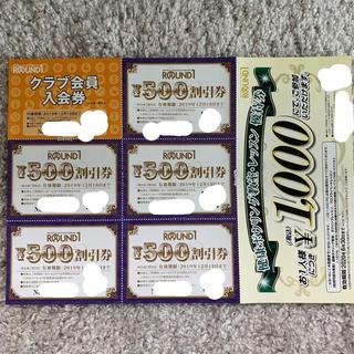 ラウンドワン 株主優待券 12/15まで(ボウリング場)