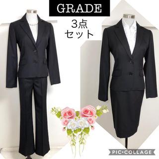 GRADEグレード(7号)ジャケットスカート パンツスーツ3点セット(スーツ)