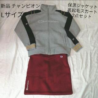 チャンピオン(Champion)のチャンピオンゴルフ ジップアップジャケット 裏起毛 スカート セット Lサイズ(ウエア)