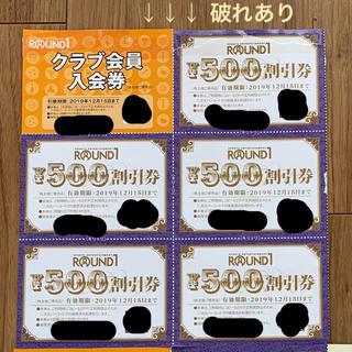 【難あり】ラウンドワン 株主優待券 12/15まで(ボウリング場)