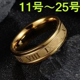 ローマ数字 ステンレスリング  6mm幅平打ちリング (ゴールド)