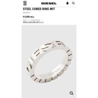ディーゼル(DIESEL)の【DIESEL】STEEL CUBED RING WIT (リング(指輪))