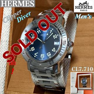 Hermes - HERMES/エルメスクリッパー ダイバーメンズ腕時計CL7.710 ネイビー
