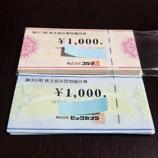ビックカメラ コジマ 株主優待 138000円  (ショッピング)