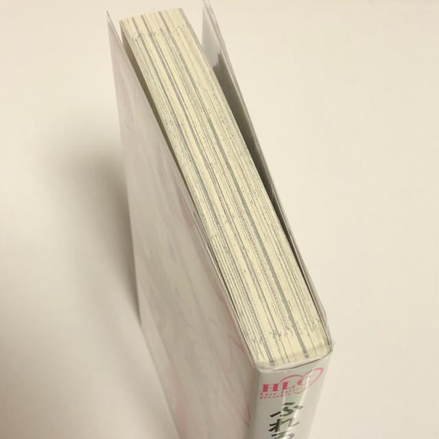 白泉社(ハクセンシャ)の特典付き☆ ふれるかおる 1巻 エンタメ/ホビーの漫画(女性漫画)の商品写真