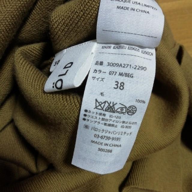 ENFOLD(エンフォルド)のENFOLD ニット スカート 38 エンフォルド レディースのスカート(ロングスカート)の商品写真