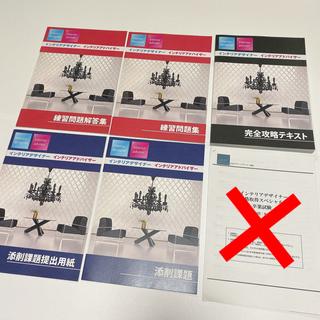 【期限切れ】アーキテクトラーニング インテリアデザイナー テキスト一式(資格/検定)