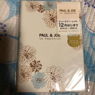 ポールアンドジョー(PAUL & JOE)の2020年度 スケジュール帳 PAUL &JOE(カレンダー/スケジュール)