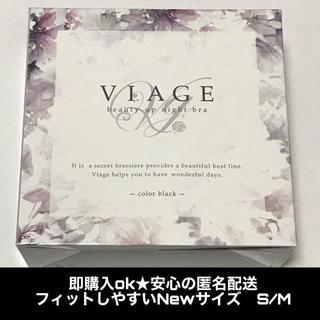 新品 リニューアル後 VIAGE ナイトブラ ブラック   S/Mサイズ 育乳(ブラ)