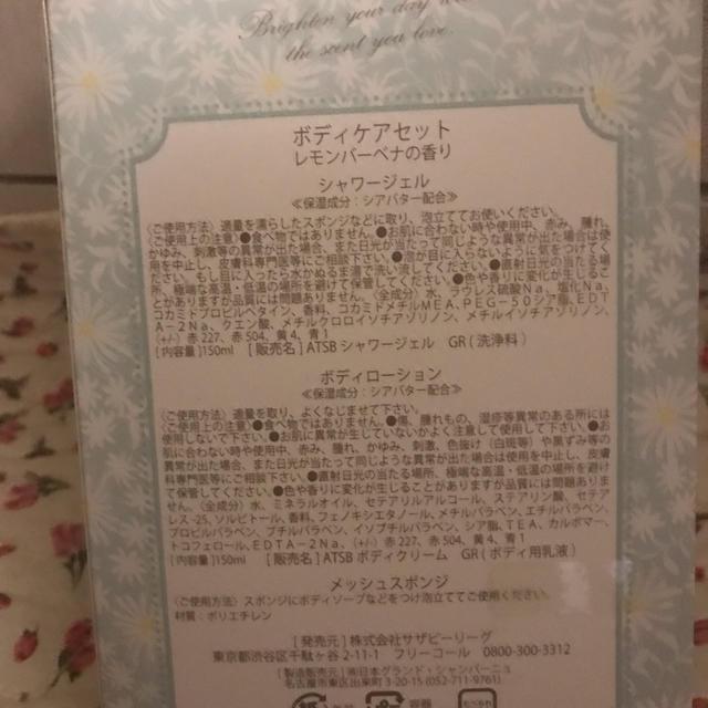 AfternoonTea(アフタヌーンティー)のAfternoon Tea ボディケアセット コスメ/美容のボディケア(その他)の商品写真