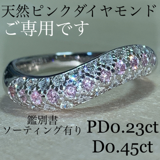 ご専用 ソーティング有りpt900天然ピンクダイヤモンドパヴェセッティングリング(リング(指輪))