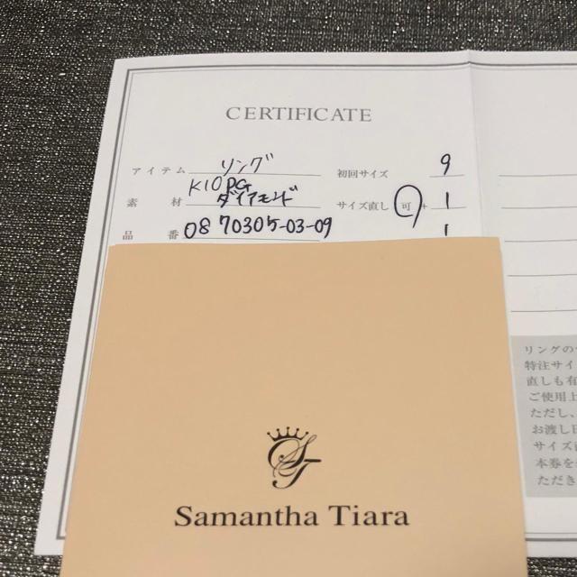 Samantha Tiara(サマンサティアラ)のサマンサティアラ K10リング 8号 ピンクゴールド レディースのアクセサリー(リング(指輪))の商品写真