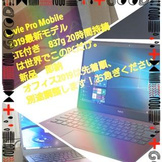 エヌイーシー(NEC)のlavie pro mobile 3 台即納(ノートPC)
