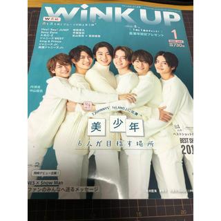 Johnny's - Wink up 2020.1月号 抜けあり1冊