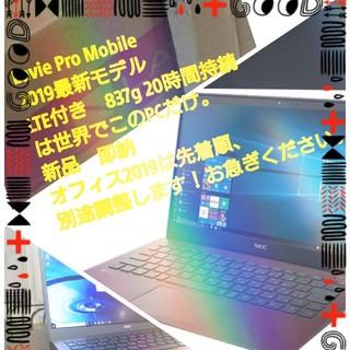 エヌイーシー(NEC)のlavie プロ モバイル 最新 3台 即納(ノートPC)
