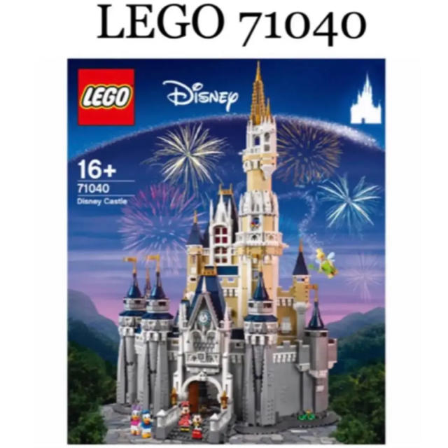 Lego(レゴ)のLEGO ディズニーキャッスル 71040 キッズ/ベビー/マタニティのおもちゃ(知育玩具)の商品写真