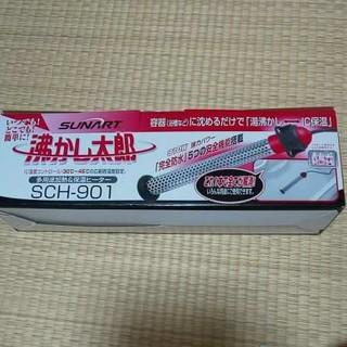 湯沸かし太郎 SCH-901 未使用