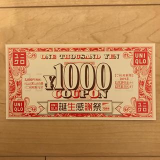 UNIQLO - ユニクロ 1,000円クーポン