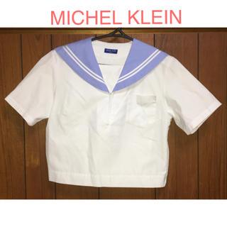 MICHEL KLEIN - セーラー服 夏用
