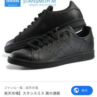 アディダス(adidas)のスタンスミス黒(スニーカー)