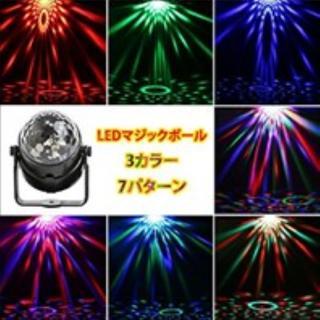 ★即日発送★ ミラーボール スポットライト パーティー クラブ バー 照明