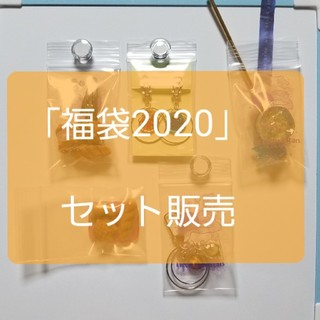 ミニ食品サンプル「福袋2020」セット販売(その他)
