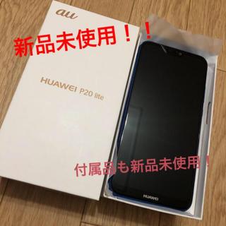 au - HUAWEI P20 Lite  32 GB au ブルー、ブラック2台セット