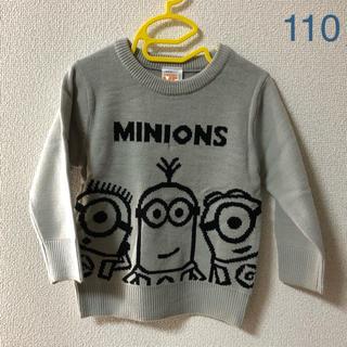 ミニオン - 新品 ミニオンズ グレーニット 110
