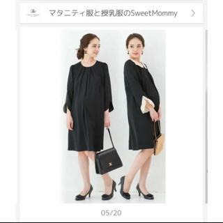 マタニティ 授乳服 ワンピース スウィートマミー
