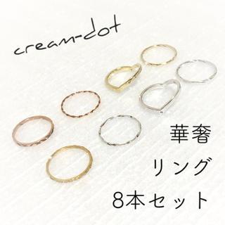 【美品】creamdot 華奢リング8本セット(リング(指輪))