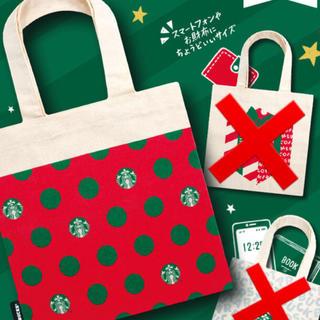 Starbucks Coffee - スターバックス ホリデートート スタバ