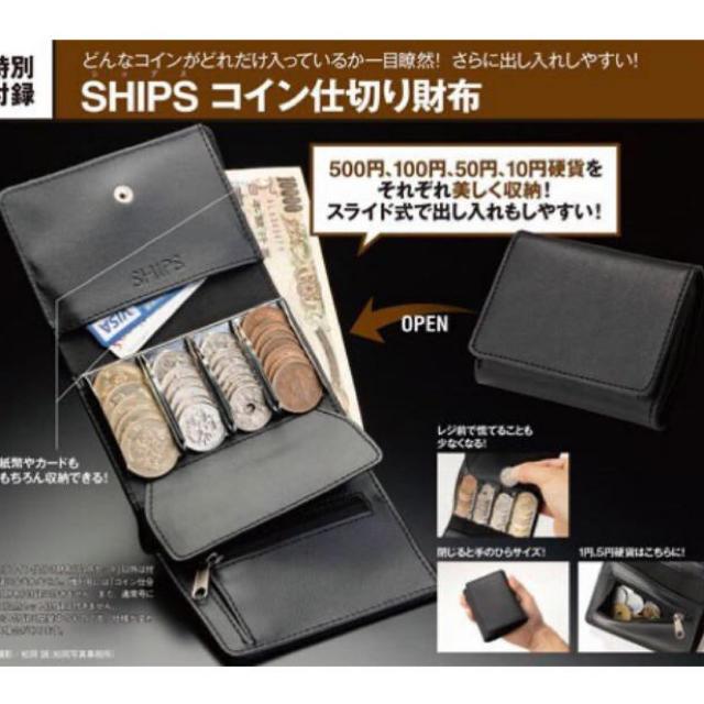 SHIPS(シップス)のSHIPSコイン仕切り財布 メンズのファッション小物(折り財布)の商品写真