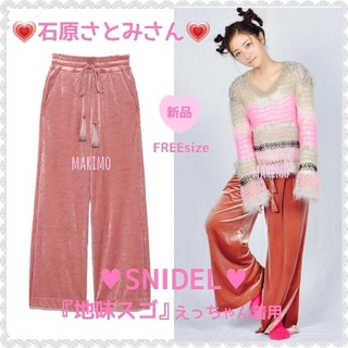 snidel - 【新品】♥石原さとみさん♥『地味スゴ』SNIDEL*バリエーションワイドパンツ