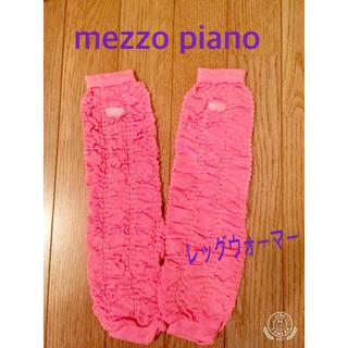 mezzo piano - mezzo pianoレッグウォーマーピンク