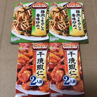 アジノモト(味の素)のクックドゥ 4箱☆501円!!(レトルト食品)
