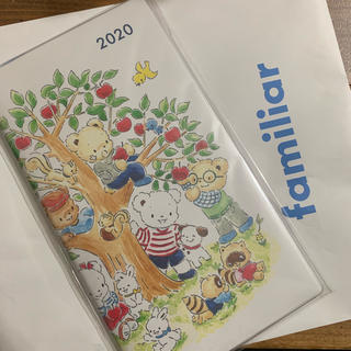 familiar - 新品未開封★familiarファミリア 手帳2020★匿名配送