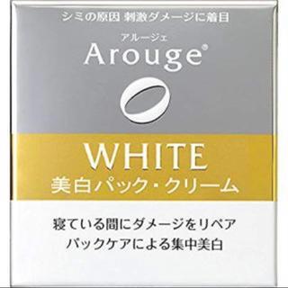アルージェ(Arouge)のアルージェホワイトニングリペアクリーム2個(フェイスクリーム)