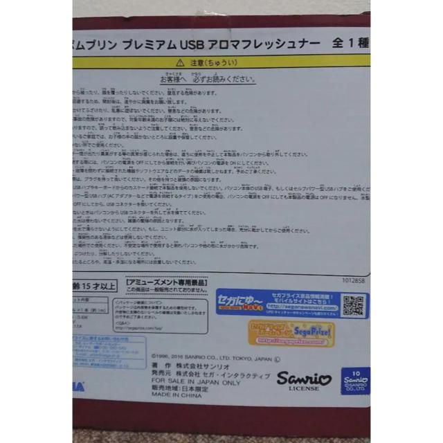 サンリオ(サンリオ)のポムポムプリン アロマフレッシュナー アロマディフューザー コスメ/美容のリラクゼーション(アロマグッズ)の商品写真
