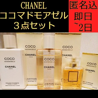 CHANEL - CHANEL シャネル ココマドモアゼル ローション オイル パルファム セット