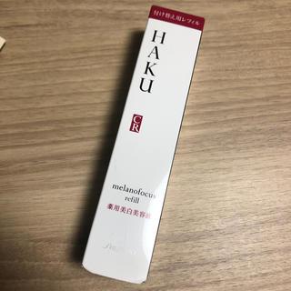 シセイドウ(SHISEIDO (資生堂))の新品未開封 HAKU メラノフォーカス レフィル 資生堂 薬用美白美容液(美容液)