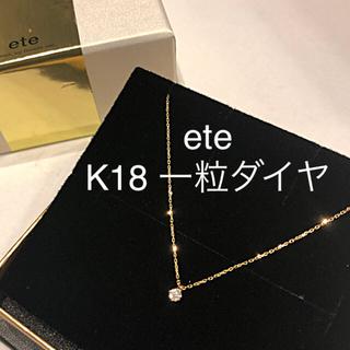 ete - ete ブライト ダイヤ ネックレス K18