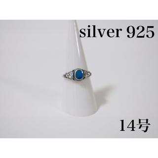 ターコイズ リング 指輪  14号 アンティーク ヴィンテージ ビンテージ(リング(指輪))