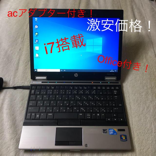 HP(ヒューレットパッカード)のi7 office itunes line hp ノートパソコン激安 win10 スマホ/家電/カメラのPC/タブレット(ノートPC)の商品写真