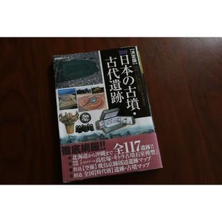 【決定版】図説 日本の古墳・古代遺跡☆初版♪美品