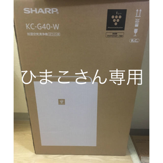 SHARP - 新品未開封 SHARP 加湿空気清浄機 プラズマクラスター kc-g40-w