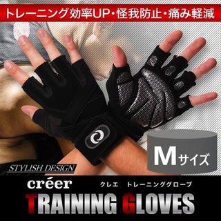 トレーニンググローブ Mサイズ 筋トレ フィンガーレス ダンベル ベンチプレス(トレーニング用品)