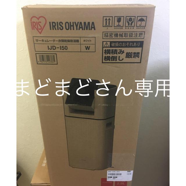 アイリスオーヤマ(アイリスオーヤマ)の値下げ!新品未開封 アイリスオーヤマ サーキュレーター衣類乾燥機 IJD-I50 スマホ/家電/カメラの生活家電(衣類乾燥機)の商品写真